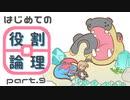 【ポケモンUSM】はじめての役割論理 Part.9 in最強決定戦【vs夢咲楓】