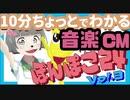 【10分ちょっとでわかる】ぽんぽこ24 vol3 音楽CMダイジェスト