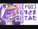 【FGO】謎のΛさま描いてみた