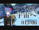 【CeVIO実況】つづみさん-013、宇宙へその6【No Man's Sky】