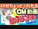 【10分ちょっとでわかる】ぽんぽこ24 vol3 CMダイジェスト (音楽CM以外)