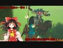 【ゆっくり実況】巫女と仙人のぶらりハイラル救済の旅 Part26...