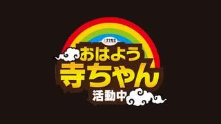 【施光恒】おはよう寺ちゃん 活動中【金曜】2019/08/23