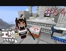 ゆっくり工魔クラフトS6 Part64【minecraft1.12.2】0231