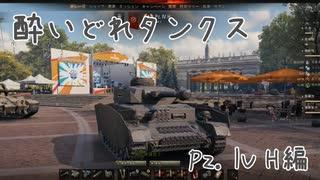 【WoT】酔いどれタンクス【Pz.IV H】