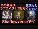 【shadowverse】Master帯の初心者2pick #30-1【実況なし】