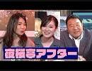 【夜桜亭日記 #103after】水島総が視聴者の質問に答えます![桜R1/8/24]
