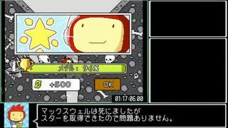 【RTA】スーパースクリブルノーツ All Sta