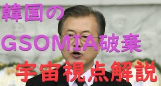 【ゆっくり解説】GSOMIA破棄は韓国にとって自滅な理由を宇宙視点で