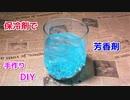 【100均の材料だけで作れる】保冷剤で芳香剤(消臭剤)の作り方!