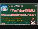 【ゆっくり解説】YouTuberの歴史「日本YouTuberの始まり」 【2005年~2007年】Part1