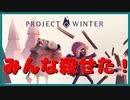 [Project Winter] ゴールド部屋で全員殺せた回 [雪山サバイバル]