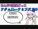 【第五回ひじき祭】みんなで探偵ごっこ!シチュエーションパズルゲーム! 第三問「悲惨な末路」 【ウミガメのスープ】