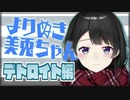 よりぬき美兎ちゃん【デトロイト編】