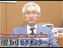 【西田昌司】日韓関係は再構成の局面へ / 国債残高で経済を語る愚[桜R1/8/23]