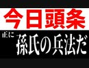 麗しき和の世界情勢   日本に学べ!中国メディア201908232