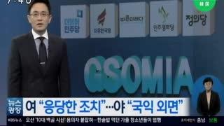 韓国政府が日本との軍事情報包括保護協定「GSOMIA」を破棄