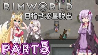 【Rimworld】初心者マキが惑星脱出を目指す #5【VOICEROID実況】