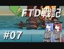 FTD戦記~奮戦!惑星Neter特設艦隊~第07話 発動!EE作戦