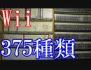 【Wiiのゲームコレクション紹介動画】Wiiだけで375種類ゲーム部屋に綺麗に並んでいます!