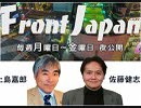 【Front Japan 桜】GSOMIA破棄と日本の安全保障 / 昭和61年夏の挫折、その真相[桜R1/8/23]