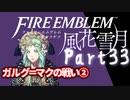 【FE初プレイ!!】 ファイアーエムブレム 風花雪月 Part33【実...