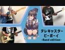 テレキャスタービーボーイ / すりぃ Band edition by 音芽吹ク