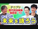 テニプリ歴代担当編集座談会!! #3 ~テニプリの未来を語ろう~