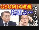 韓国がGSOMIA破棄で早速日和り始め世界中の笑い者に!日本と米国「心底呆れた…」グループB韓国マジで終わったなw【KAZUMA Channel】