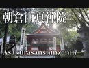 岐阜の朝倉山真禅院を参拝