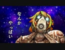 ONEちゃんのなんかやっばいボーダーランズ Pre-sequel 壱