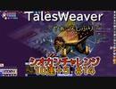 【TW】シオカンチャレンジ10連+5#14【奇妙なパターン2回目】