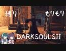 【10の縛り】縛りもりもりDARKSOULSⅡ Part10【VOICEROID実況】