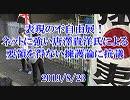 【2019年8月23日】表現の不自由展!ネットに強い唐澤貴洋氏による要領を得ない擁護論に抗議【九十九晃】