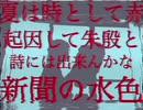 【結月ゆかり】サイトタウン【オリジナル曲】