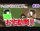 【Minecraft】依頼通りに作りたいマイクラ [Part20] 【実況】