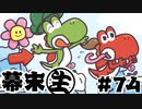 第70位:[会員専用]幕末生 第74回(クハンダ&ウールヨッシー)