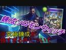 【シャドバ】※究極錬成はガチカード!錬成ソロモンウィッチ#102【シャドウバース/Shadowverse】