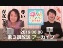 【木村良平の一緒にミュージアムに行こう!】第3回(2019/8/8)