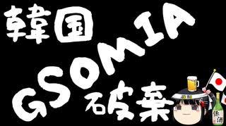 感情でGSOMIAをブン投げる韓国