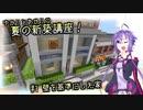 【Minecraft】ゆかりとあかりの夏の新築講座! #1 (VOICEROID実況)