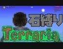 【Terraria】石縛りテラリア【実況】 Part3