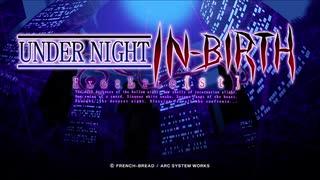 対戦動画(UNDER NIGHT IN-BIRTH Exe_Late[st])01