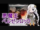 【MTGA】紲星あかりは可能性を感じたい! 15【悪魔王ベルゼンロック】