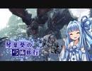 【MHWI】琴葉葵の弓術修行【VOICEROID実況】