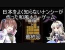 [日本をよく知らないナンシーが作った和風ホラーゲーム]を一人と一羽がプレイpart3(終)