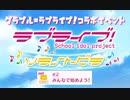 グラブル×ラブライブ! ソラノトビラ 第2話「みんなで始めよう!」