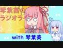 琴葉茜のラジオライフ with 葵