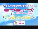 グラブル×ラブライブ! ソラノトビラ 第3話「活動自粛」