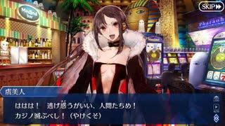 Fate/Grand Orderを実況プレイ 水着剣豪七色勝負編part14